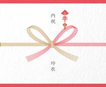 【蝶結び】(花結び)